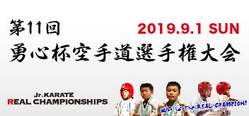 第11回勇心杯空手道選手権大会